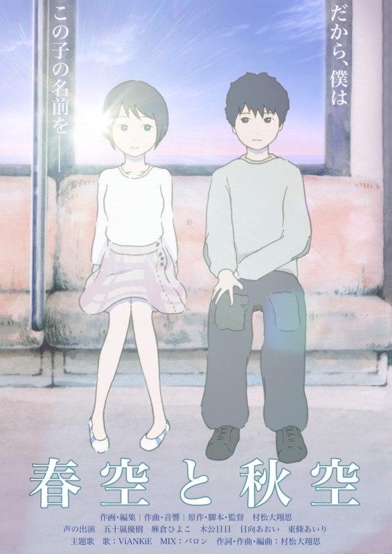 Spring Sky And Fall Sky - Best Animation Award (Japan)