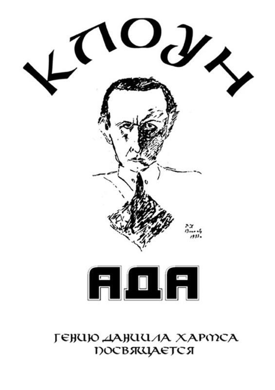 Clownery - Best Experimental Feature & Best Editing Award (Russian Federation)